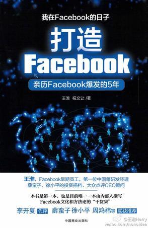 《打造Facebook》